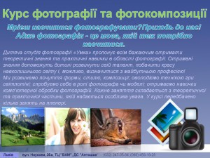 Курс фотографії та фотокомпозиції
