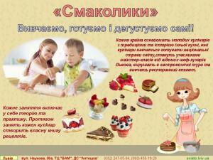 Кулінарно-пізнавальні майстер-класи «Смаколики»