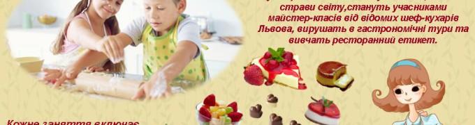 кулінарно-пізнавальні майстер-класи
