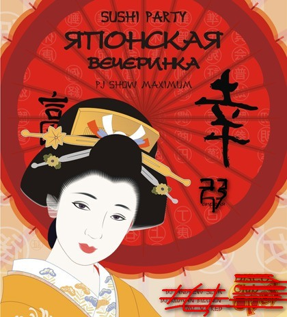 Японська вечірка Банзай-Паті